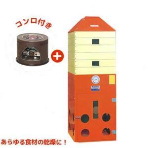 万能小型 乾燥機 ミニカン+トヨトミ石油コンロ付セット|minatodenki