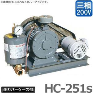 東浜 ロータリーブロアー HC-251s 三相200V0.4kWモーター/全カバー型 [浄化槽 ブロアー ブロワー]|minatodenki