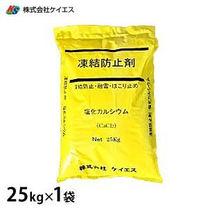 ケイエス(KS) 融雪剤 塩化カルシウム 25kg (保管しやすい米袋入り)|minatodenki