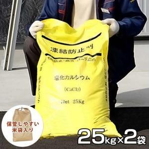 ケイエス(KS) 融雪剤 塩化カルシウム 25kg 《お得2袋セット》 (保管しやすい米袋入り)|minatodenki