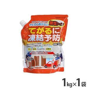 無塩タイプの凍結防止剤 てがるに凍結予防 1kg 1袋 [道路 凍結防止剤 除湿剤 防塵剤 塩カル]