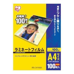 IRIS ラミネートフィルム A4サイズ 100枚入 100μ LZA4100 100枚入 [LZ-...