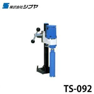 シブヤ ダイヤモンドコアドリル ダイモドリルLight TS-092 (穿孔能力120mm)|minatodenki