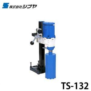 シブヤ ダイヤモンドコアドリル ダイモドリルLight TS-132 (穿孔能力160mm)|minatodenki