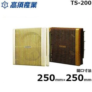 高須産業 換気扇 TS-200 (開口寸法250×250mm/居間・窓用)|minatodenki