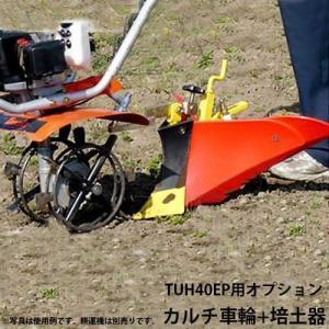 タナカ TUH40EP用オプション 培土器+カルチ車輪 [耕運機用]|minatodenki