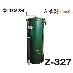 ゼンスイ 大型池用ろ過器 うず潮 Z-327 (水量90〜150L/min) [ウォータークリーナー 濾過器 ろ過装置]|minatodenki