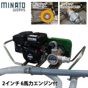 ミナト 2インチ バキュームポンプ ロビン6馬力エンジン+遠心クラッチ付きセット [ラバレックス エンジン式 海水用 排水用 汚水用]|minatodenki