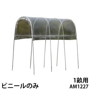 雨よけハウス A-12用 替えビニール [南栄工業 ナンエイ ビニールハウス] minatodenki