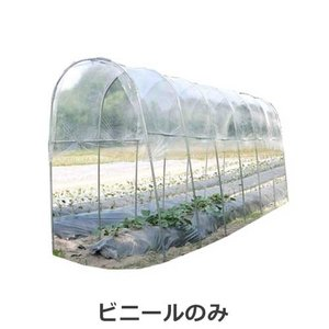 雨よけハウス A-13用 替えビニール [南栄工業 ナンエイ ビニールハウス] minatodenki