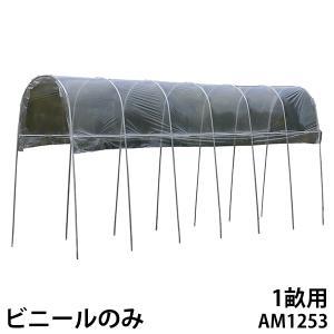雨よけハウス A-15用 替えビニール [南栄工業 ナンエイ ビニールハウス] minatodenki