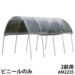 雨よけハウス A-23用 替えビニール [南栄工業 ナンエイ ビニールハウス] minatodenki