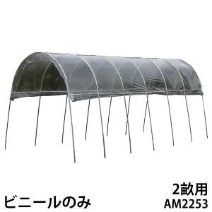 雨よけハウス A-25用 替えビニール [南栄工業 ナンエイ ビニールハウス] minatodenki