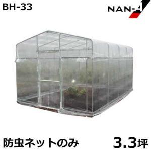 移動式小型ビニールハウス 菜園ハウス BH-33用 防虫ネット(白) [南栄工業 ナンエイ ビニールハウス]|minatodenki