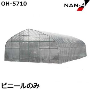 OH-5710用 替えビニール 天幕のみ [南栄工業 ナンエイ ビニールハウス]|minatodenki