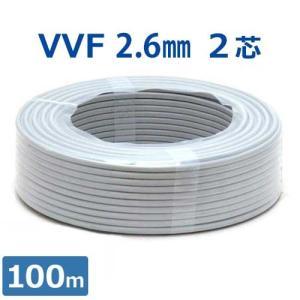 電線 VVFケーブル VAコード (2芯/2.6mm×100m巻き)|minatodenki