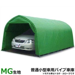 パイプ車庫 W678M-MG (モスグリーン/普通小型車用/埋め込み式/前幕観音開き) [パイプ倉庫]|minatodenki