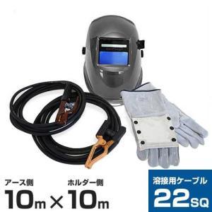 スズキッド 溶接オールキット 22SQケーブル/Dセット 《ホルダー付コード10m+アースクリップ付コード10m+液晶式自動遮光面EB-200A2+溶接用皮手袋》|minatodenki