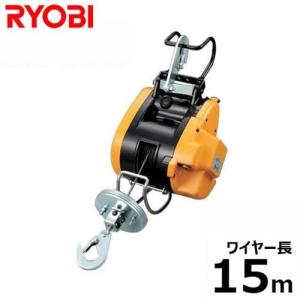 リョービ 電動ウインチ WI-62 (最大吊上荷重60kg/ワイヤー15m) [電動ウィンチ]|minatodenki