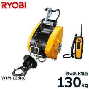 リョービ リモコン電動ウインチ WIM-126RC (100V/130kg)無線リモコン付き [電動ウィンチ]|minatodenki
