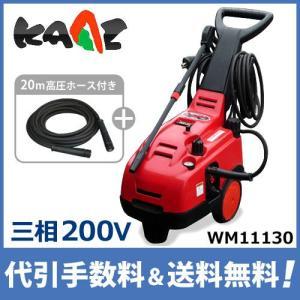 【取扱終了】カーツ 三相200V 高圧洗浄機 WM11130 《20m高圧ホース付セット》 (110キロ/4.5馬力) [高圧洗浄]|minatodenki