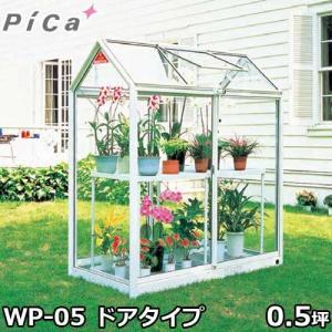 ピカコーポレーション 屋外用ガラス温室 WP-05 (ドアタイプ/0.5坪/天窓付)|minatodenki