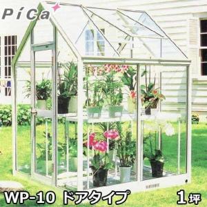 ピカコーポレーション 屋外用ガラス温室 WP-10 (ドアタイプ/1坪/天窓付)|minatodenki