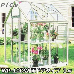 ピカコーポレーション 屋外用ガラス温室 WP-10DW (両ドアタイプ/1坪/天窓付)|minatodenki