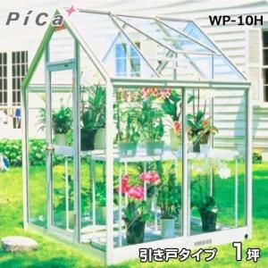ピカコーポレーション 屋外用ガラス温室 WP-10H (引き戸タイプ/1坪/天窓付)|minatodenki