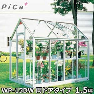 ピカコーポレーション 屋外用ガラス温室 WP-15DW (両ドアタイプ/1.5坪/天窓付)|minatodenki