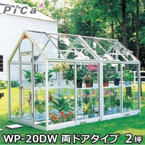 ピカコーポレーション 屋外用ガラス温室 WP-20DW (両ドアタイプ/2坪/天窓付)|minatodenki
