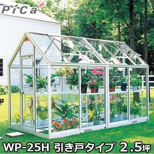 ピカコーポレーション 屋外用ガラス温室 WP-25H (引き戸タイプ/2.5坪/天窓付)|minatodenki