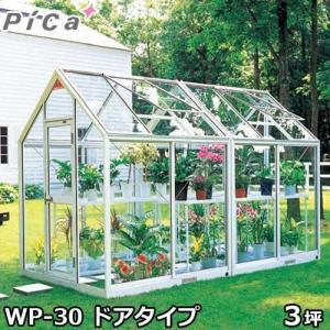 ピカコーポレーション 屋外用ガラス温室 WP-30 (ドアタイプ/3坪/天窓付)|minatodenki