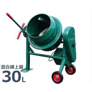 コンクリートミキサー 1.25切 WPM-30DX (100Vモーター・車輪付) [コンクリートミキサー モルタルミキサー]|minatodenki