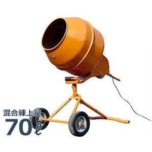 コンクリートミキサー 2.5切 WPM-70A (100Vモーター+車輪付き/シャフト固定ピン加工済) [コンクリートミキサ]|minatodenki