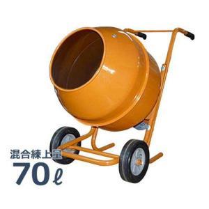 コンクリートミキサー 2.5切 WPM-70B (100Vモーター+大型車輪付き) [生コン モルタルミキサー]|minatodenki