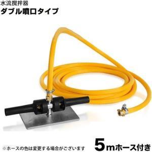永田(ナガタ) ジェット水流撹拌器 ダブル噴口タイプ (高圧ホース5m付き) minatodenki