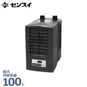 ゼンスイ 水槽用クーラー ZC-100α (冷却水量100L以下/淡水・海 水両用) [ZC100α 熱帯魚]|minatodenki