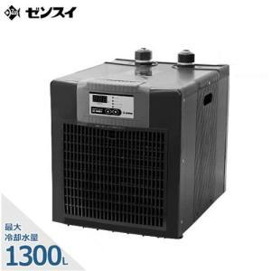ゼンスイ 水槽用クーラー ZC-1300α (冷却水量1300L以下/淡水・海水両用) [ZC1300α 熱帯魚]|minatodenki
