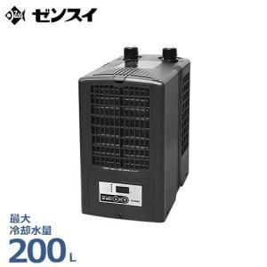 ゼンスイ 水槽用クーラー ZC-200α (冷却水量200L以下/淡水・海 水両用) [ZC200α 熱帯魚]|minatodenki