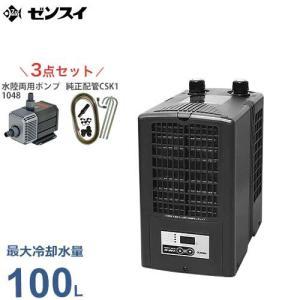 ゼンスイ 水槽用クーラー ZC-100α ポンプ&配管セット 《水陸両用ポンプ1048+純正配管CSK1付き3点セット》|minatodenki