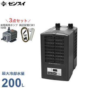 ゼンスイ 水槽用クーラー ZC-200α ポンプ&配管セット 《水陸両用ポンプ1048+純正配管CSK1付き3点セット》|minatodenki