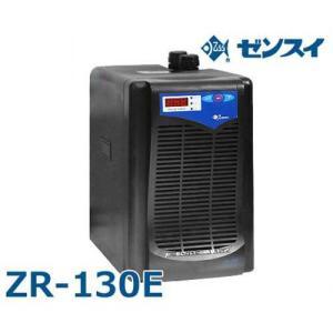 ゼンスイ 水槽用クーラー ZR-130E (冷却水量500L以下/淡水・海水両用) [ZR130E]|minatodenki