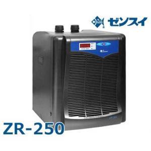 ゼンスイ 水槽用クーラー ZR-250 (冷却水量1000L以下/淡水・海水両用) [ZENSUI ZR250]|minatodenki