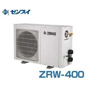 ゼンスイ 屋外用 大型水槽用クーラー ZRW-400 (冷却水量2000L以下/単相100V/淡水・海水両用) [ZRW400 活魚水槽用]|minatodenki
