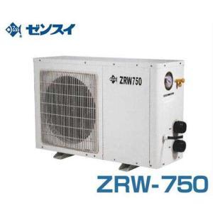 ゼンスイ 屋外用 大型水槽用クーラー ZRW-750 (冷却水量2800L以下/単相200V/淡水・海水両用) 【返品不可】|minatodenki