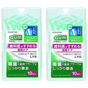 GUM(ガム) アドバンスケア 歯間ブラシL字型 10P サイズ5 (L) 2セット|minatojapan-y02