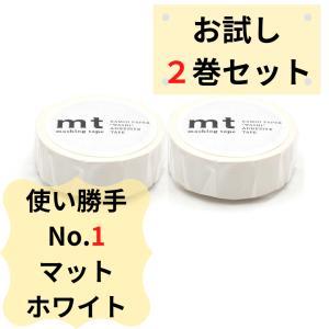 カモ井加工紙 マスキングテープ マットホワイト 2巻|minatojapan-y02