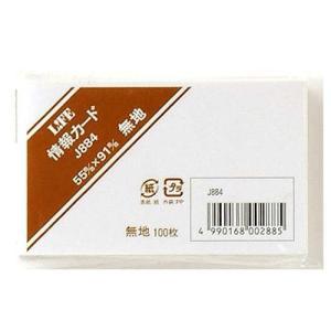 情報カード 無地 名刺サイズ J884|minatojapan-y02
