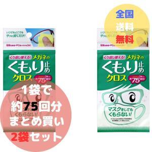 くり返し使えるメガネのくもり止めクロス 3枚 (2個) minatojapan-y02